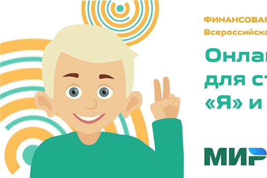 Аликовская центральная библиотека в рамках Всероссийской недели финансовой грамотности 2020 г. предлагает принять участие в КВИЗе «Я и «Мир» против мошенничества»