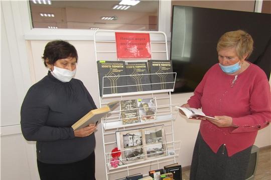 В Аликовской центральной библиотеке  оформлена книжная выставка «Памяти жертв политических репрессий»