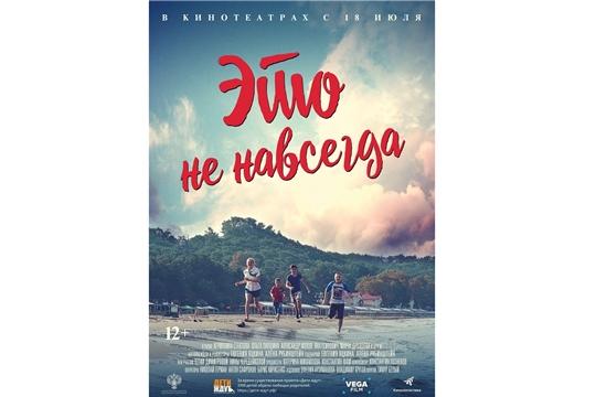 XIII Чебоксарский международный кинофестиваль откроется мировой премьерой