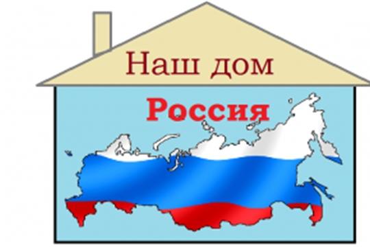 Всероссийская акция «Россия – наш общий дом»