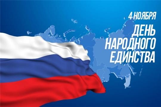 Поздравление главы администрации Аликовского района А.Н. Куликова с Днем народного единства