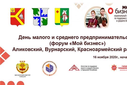 День малого и среднего предпринимательства (форум «Мой бизнес») для действующих и начинающих предпринимателей Аликовского, Вурнарского, Красноармейского районов