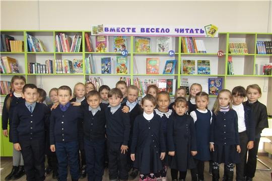 В Аликовской детской библиотеке прошла экскурсия «Чудесная страна - библиотека»