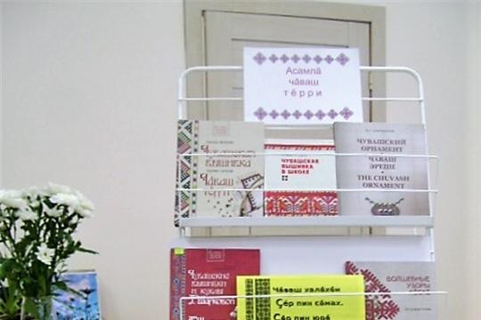 В Аликовской детской библиотеке оформлена книжно-иллюстративная выставка «Асамлă чăваш тĕрри»