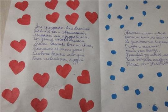 Аликовская детская библиотека провела интернет-акцию «Открытка для мамы»