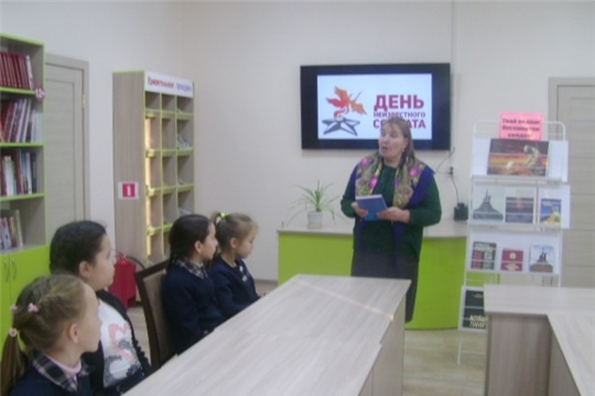 Сотрудники Аликовской детской библиотеки провели урок мужества«Имя твоё неизвестно, подвиг твой бессмертен»