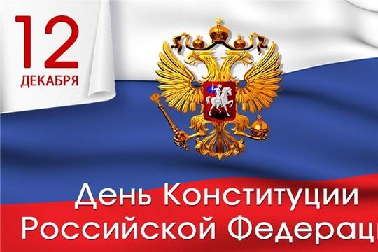 Поздравление главы администрации Аликовского района А.Н. Куликова с Днем Конституции Российской Федерации