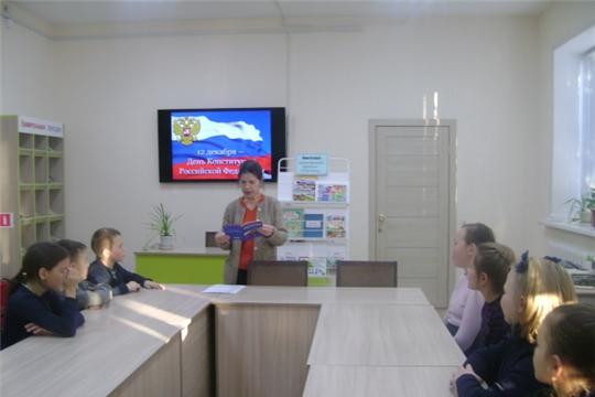 В Аликовской детской библиотеке был проведен информационный час «Я - гражданин России»