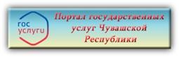 Портал государственных услуг Чувашской Республики