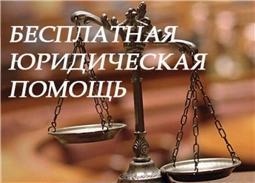 Бесплатная юридическая помощь в Чувашской Республике