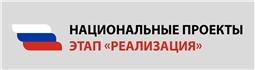 Реализация национальных проектов в Батыревском районе