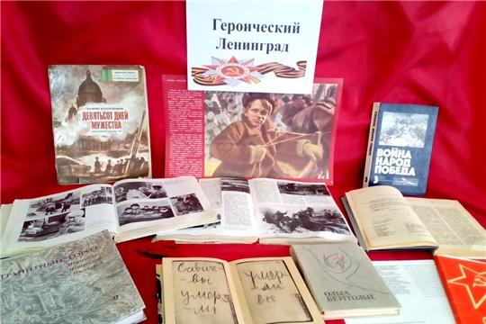 «Героический Ленинград» книжная выставка