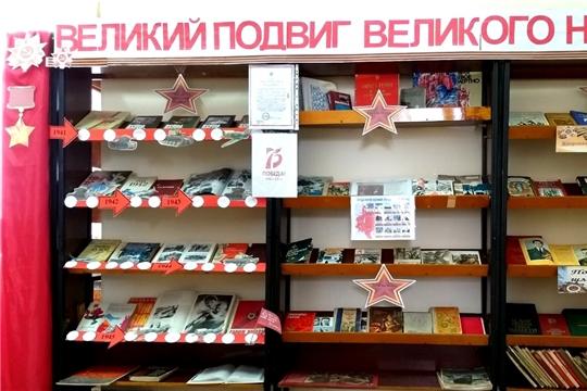 В Батыревской районной детской библиотеке оформлена книжно-иллюстрационная выставка «Великий подвиг великого народа»
