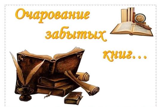 Очарование забытых книг