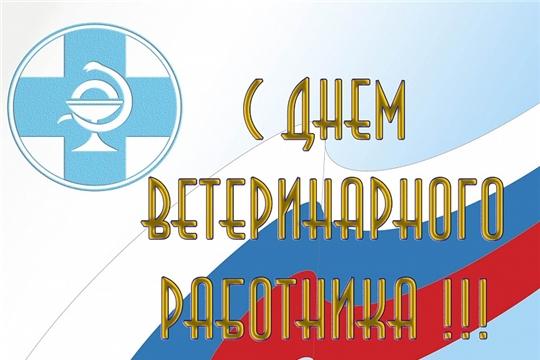 Поздравление главы Батыревского района М.Петрова и главы администрации Батыревского района Р.Селиванова с Днем ветеринарного работника России