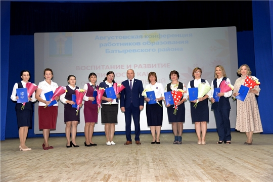 В Батыревском районе проведена районная педагогическая конференция работников образования