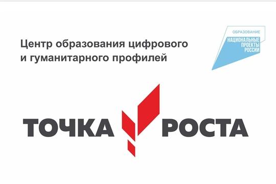 На базе Батыревской СОШ №2 успешно реализуется региональный проект «Современная школа»
