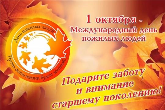 Поздравление главы Батыревского района Н.Тинюкова и И.о.главы администрации Батыревского С.Черновой с Международным днем пожилых людей