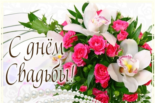 Октябрьские юбиляры семейной жизни - свадебный день вспоминается с нежностью и с каждым годом ваш союз прочней…