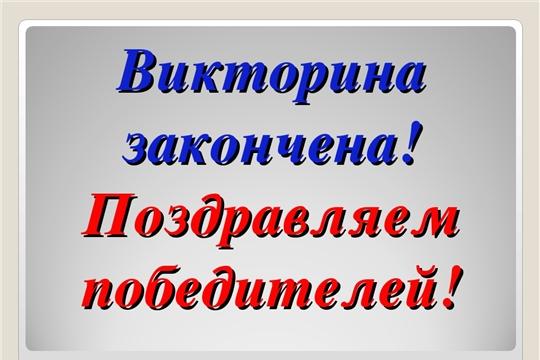 Итоги районной краеведческой онлайн-викторины «Знатоки родного края»