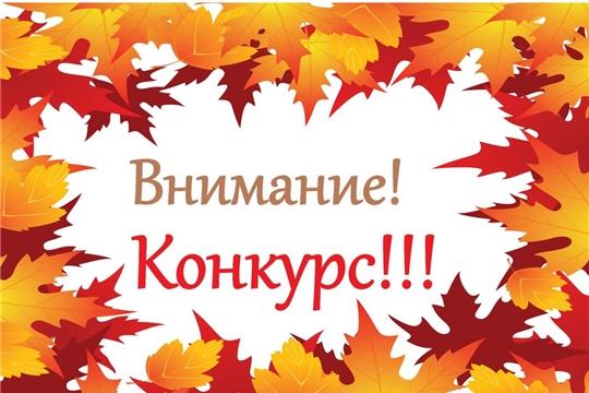 Районный музей «Хлеб» объявляет конкурс «Осеннее настроение»