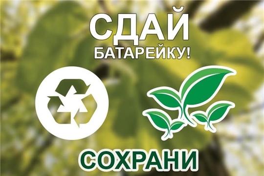 Экологическая акция «Сдай батарейку! Сохрани здоровье земли!»