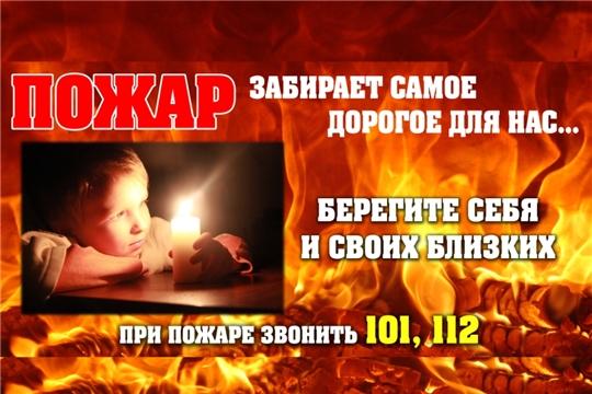 Обогревая дом, будьте осторожны: ОНДиПР по Батыревскому району напоминает правила безопасности при эксплуатации печей и электроприборов