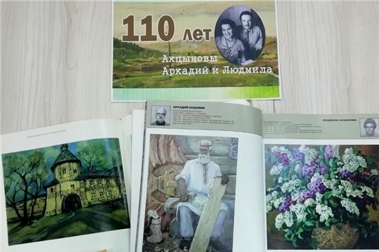 Проведен час искусства «Планета любви Акцыновых»