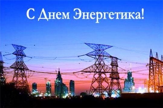 Поздравление главы Батыревского района Н.Тинюкова и главы администрации Батыревского Р.Селиванова с Днем энергетика в России