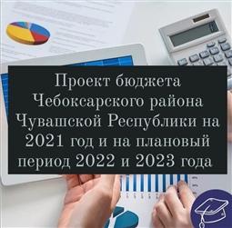 Бюджет Чебоксарского района Чувашской Республики на 2021 год и на плановый период 2022 и 2023 годов