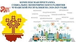 «Комплексная программа социально-экономического развития Чувашской Республики на 2020-2025 годы»