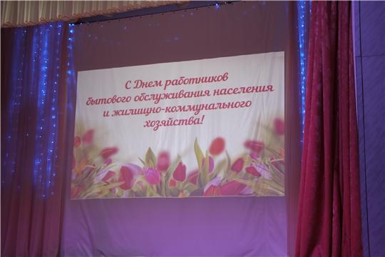 Работников ЖКХ Чебоксарского района поздравили с профессиональным праздником