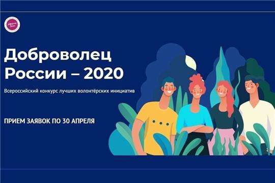 Всероссийский конкурс «Доброволец России» - социальный лифт для общественных лидеров