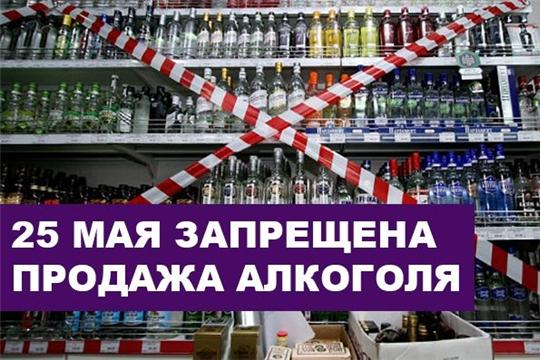 «В День последнего звонка на территории Чебоксарского района запрещена розничная продажа алкогольной продукции»