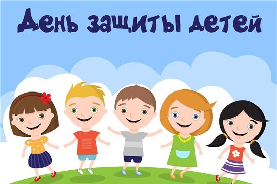 1 июня в Чебоксарском районе пройдут праздничные мероприятия, приуроченные к Международному Дню защиты детей