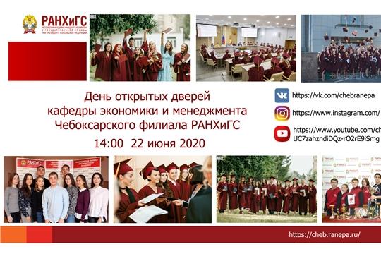 Чебоксарский филиал Российской академии народного хозяйства и государственной службы при Президенте Российской Федерации приглашает на День открытых дверей