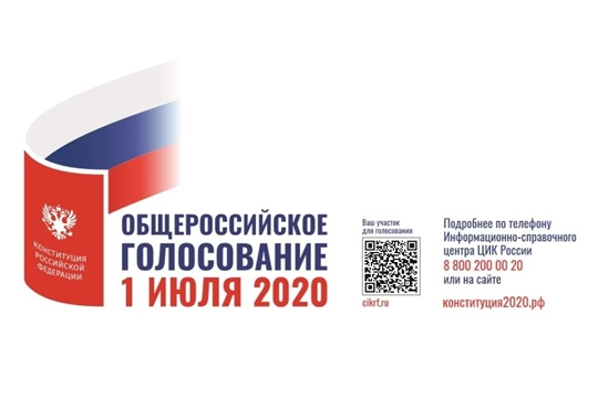 1 июля состоится общероссийское голосование по вопросу внесения поправок в Конституцию Российской Федерации