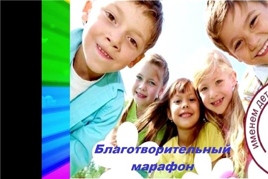 В районе открыт благотворительный марафон «Именем детства, во имя детства»