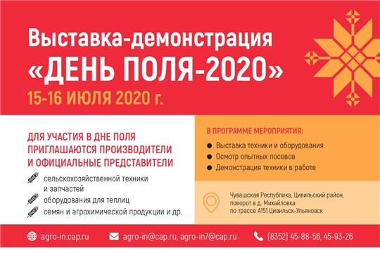 Приглашаем на «День поля» Чувашской Республики