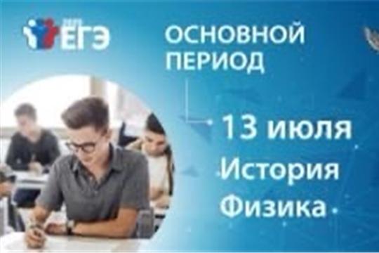 О проведенных в Чебоксарском районе ЕГЭ по физике и истории