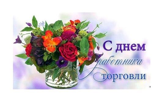 Поздравление Врип главы Чебоксарского района А.М. Исаевой и главы администрации Н.Е. Хорасёва с Днем работника торговли