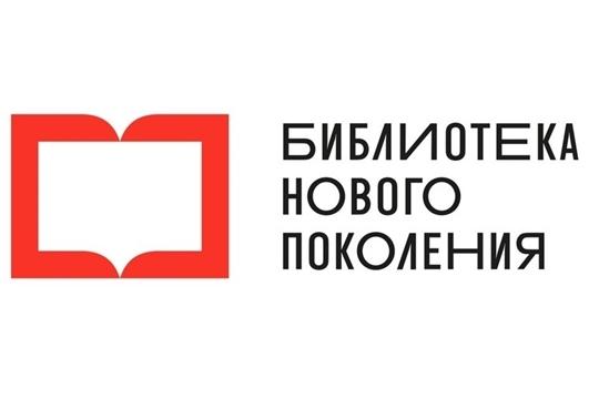 Атлашевская сельская библиотека – победитель конкурсного отбора субъектов Российской Федерации на предоставление трансфертов на создание в 2021 году модельных муниципальных библиотек в рамках национального проекта «Культура»