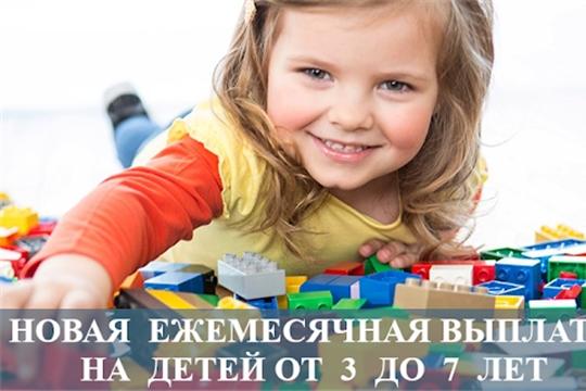 Выплата на ребенка в возрасте от трех до семи лет включительно направлена 1186 получателя