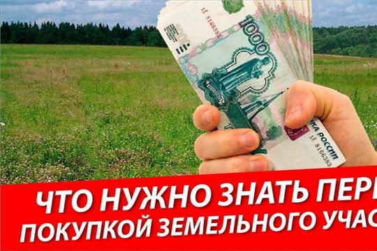 Ограничения при покупке земельного участка