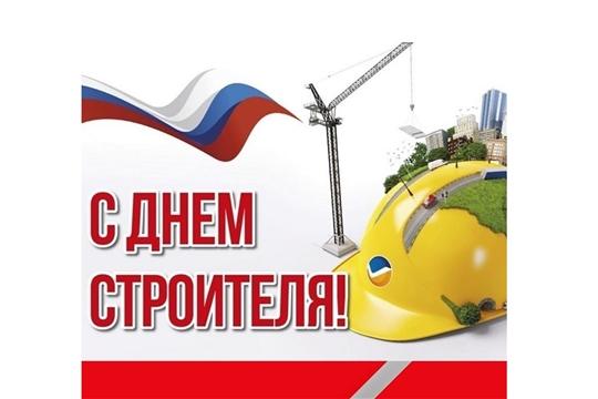 С Днём строителя