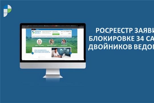 О БЛОКИРОВКЕ 34 САЙТОВ-ДВОЙНИКОВ ВЕДОМСТВА