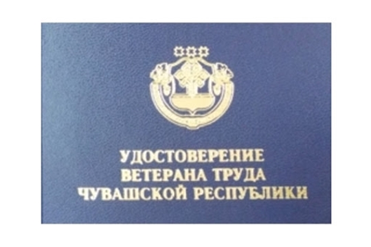 О мерах социальной поддержки ветеранам труда и ветеранам труда Чувашской Республики