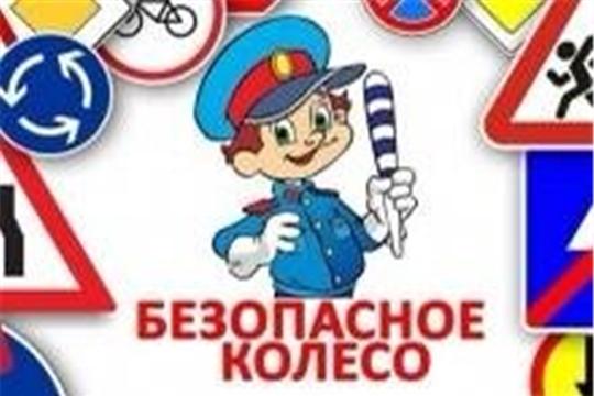 Районный фестиваль отрядов юных инспекторов дорожного движения «Безопасное колесо»
