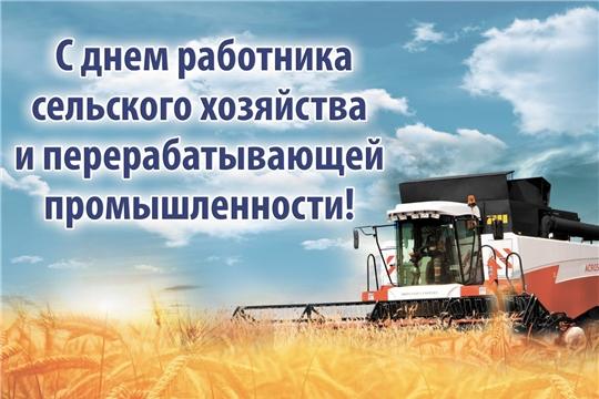 С Днем работника сельского хозяйства и перерабатывающей промышленности