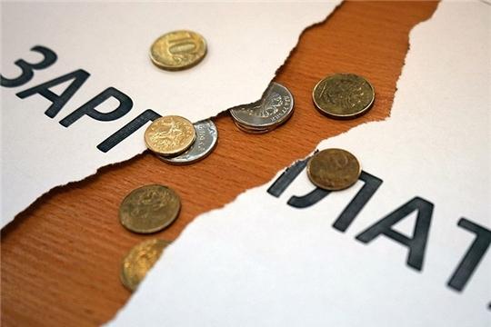 В Чувашии 16 предприятий-банкротов, имеющих долги по зарплате